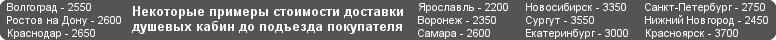 Душевые кабины - Доставка по России